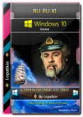 Windows 10 Home 19041.331 20H1 Release XI by Lopatkin (x86-x64) (2020) {Rus}