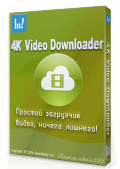 4K Video Downloader 4.13.2.3860 RePack (& Portable) by KpoJIuK (x86-x64) (2020) (Multi/Rus)