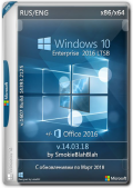Windows 10 10in1 + LTSB +/- Office 2016 by SmokieBlahBlah 14.03.18 (x86-x64) (2018) {Eng/Rus}
