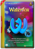 Waterfox 56.2.12 Portable by Cento8 (x64) (2019) {Rus/Eng}