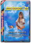 Adobe Photoshop CC 2019 20.0.5.27259 RePack by pooshock (x64) (2019) ХRus/EngЪ